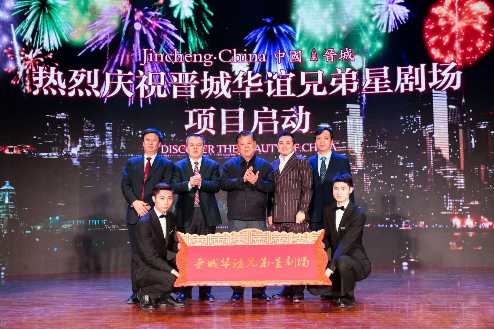 华谊兄弟星剧场:落户山西晋城 助文旅产业发展