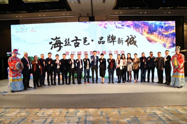 福建晋江:2018城市宣传推介活动在京成功举办