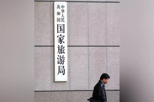 曾博偉:國家旅游局的前世今生