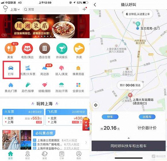 美团打车:登陆上海 接入出租车和快车两种服务