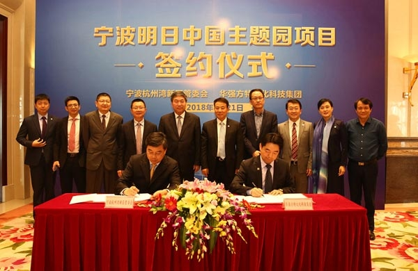 明日中国主题公园:签约落户宁波 总投资30亿元