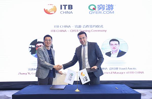 """穷游:携手ITB CHINA打造""""最世界""""全球旅行榜单"""
