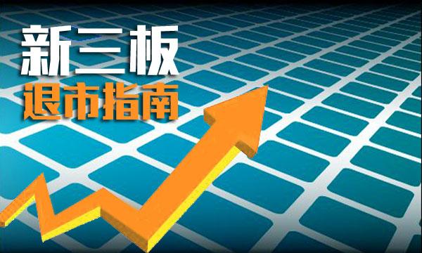 新三板旅游企业退市指南(三)