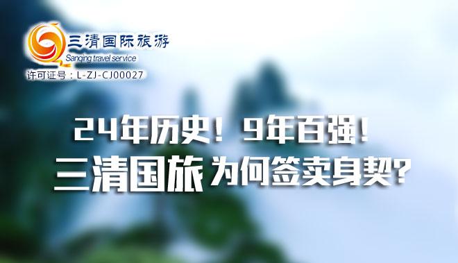 三清国旅:24年历史9年百强,为何签卖身契?