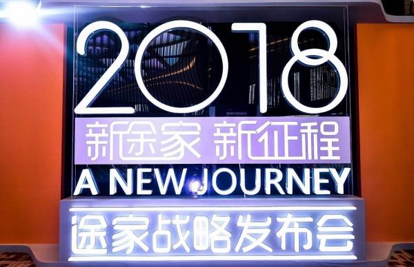 途家2018:新途家新征程,解决全球民宿痛点