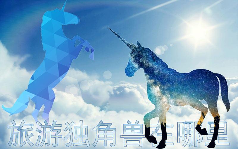 unicorn180309