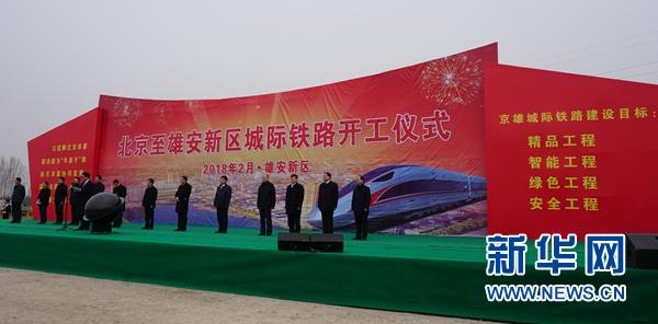 京雄城际铁路:开工建设 2020年底全线通车