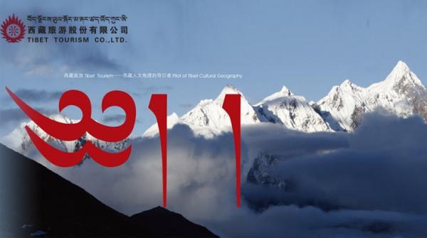 西藏旅游大戏继续,看到开头能否猜到结尾?
