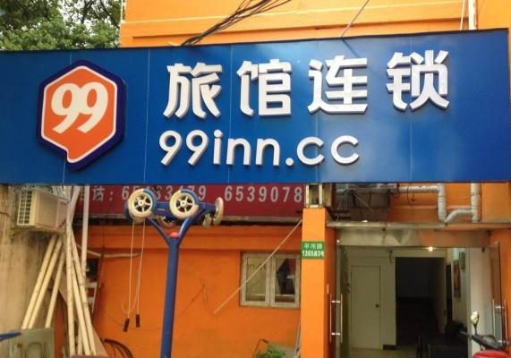 99旅馆连锁赵利:以人为本,把脉员工与客户