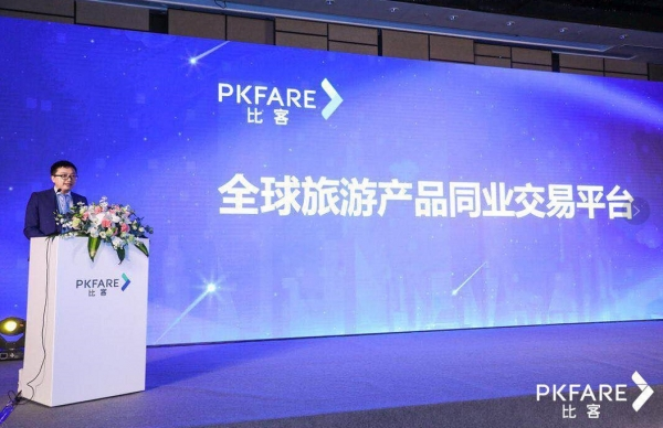 PKFARE:专注B2B,获凯撒旅游等投资加持