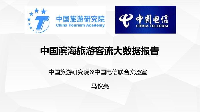 马仪亮:《中国滨海旅游客流大数据报告》