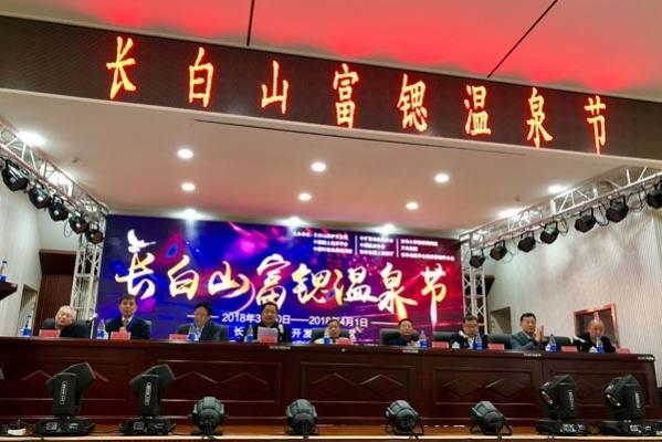 长白山:富锶温泉节3月31日在池南区隆重开幕