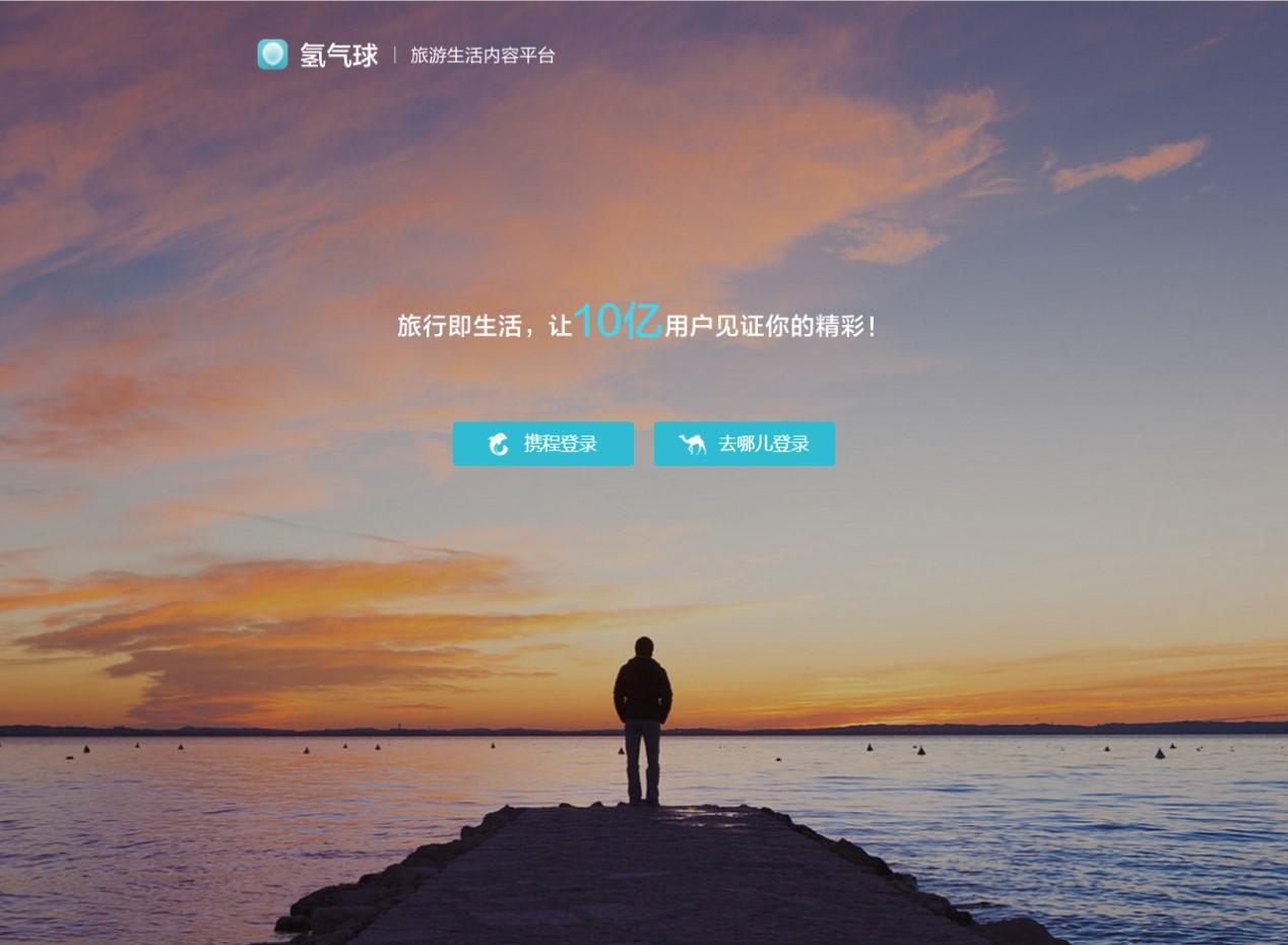 CTF:2018年度中国旅行者大会在西安召开