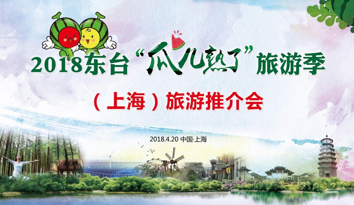 瓜儿熟了:馨途网络锦途旅游助力东台全域旅游