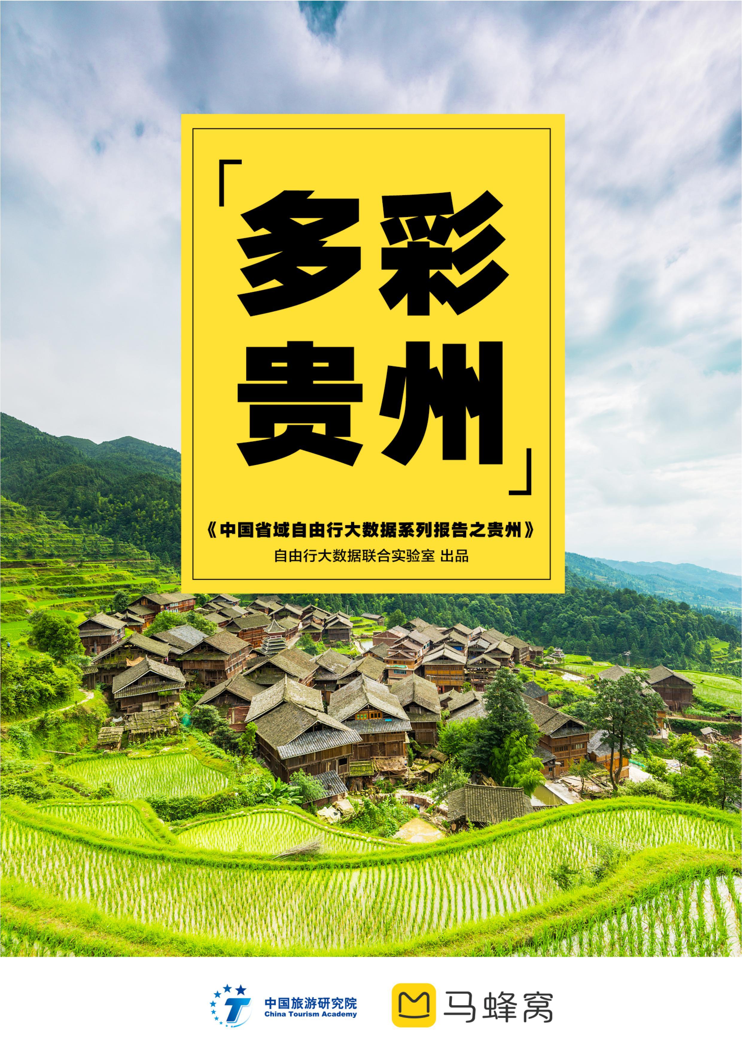 数据:中国省域自由行大数据系列报告之贵州