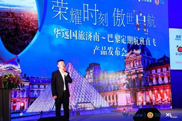 """华远国旅:""""济南定期航班直飞巴黎""""产品发布"""