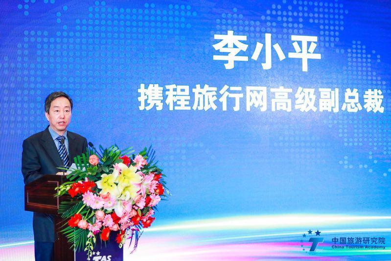 携程李小平:要努力让消费者的旅行更幸福