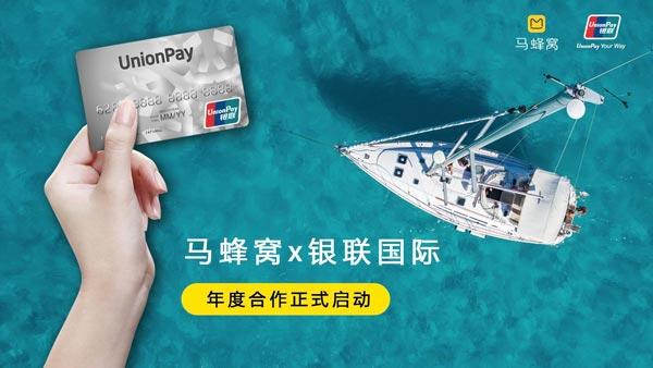 马蜂窝:旅游支付升级 与银联国际达成年度合作