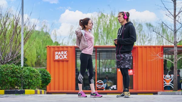 华住集团:领投共享健身仓公园盒子A+轮融资