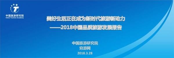 中国旅游研究院:2018中国品质旅游发展报告