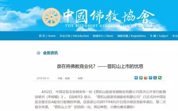 普陀山:拟IPO募资被批庸俗 舟山市国资委回应