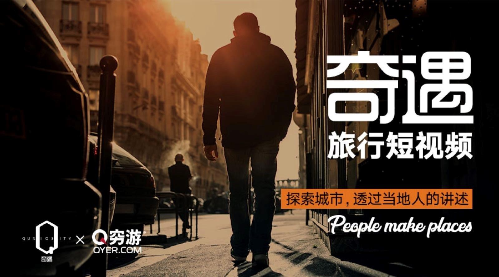 """穷游网:联合导演赵琦 发布系列旅行视频""""奇遇"""""""