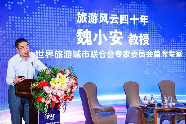 魏小安:旅游风云40年——开创开发开拓开阔