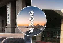 张树民:文旅融合要同步建设文化旅游与旅游文化