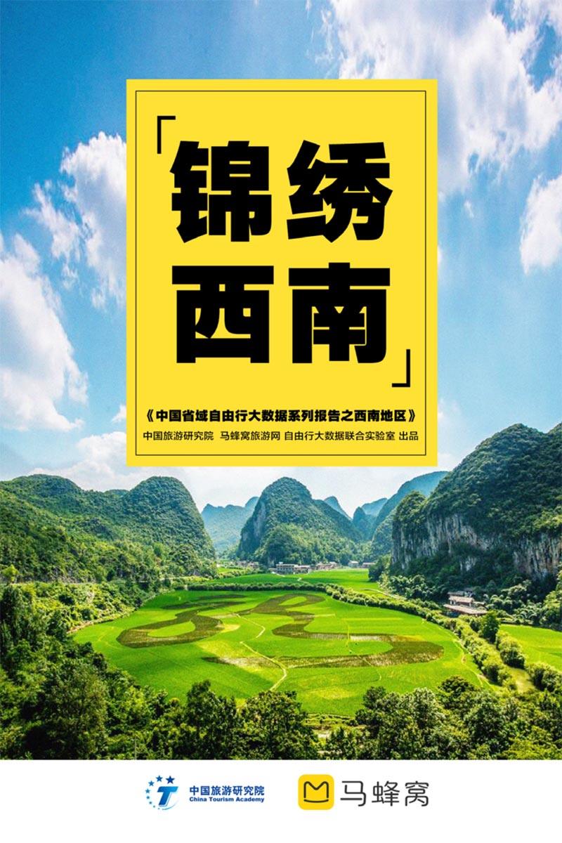 中国旅游研究院&马蜂窝:西南地区自由行大数据