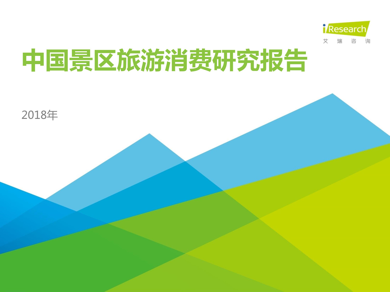 艾瑞咨询:2018年中国景区旅游消费研究报告