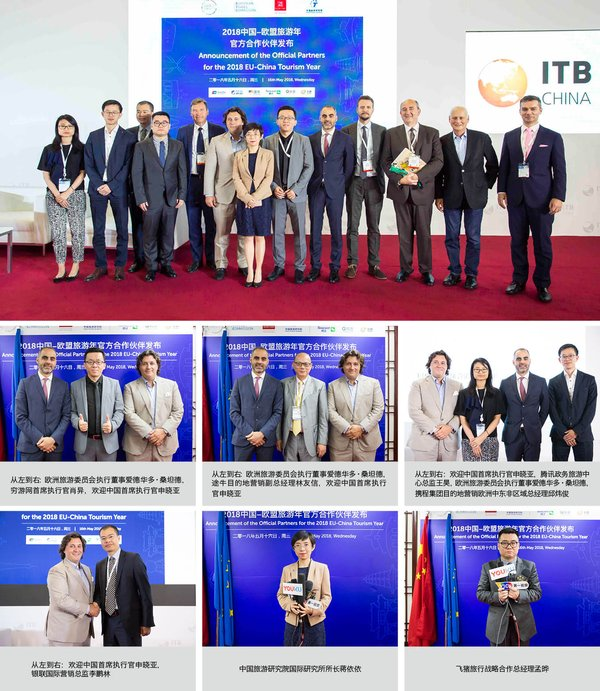 ITB:2018中国-欧盟旅游年官方合作伙伴发布
