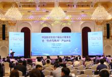 聚焦热点:中国旅游协会理事会圆满落幕