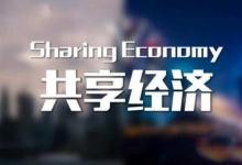 国家信息中心:2019年共享经济交易额32828亿