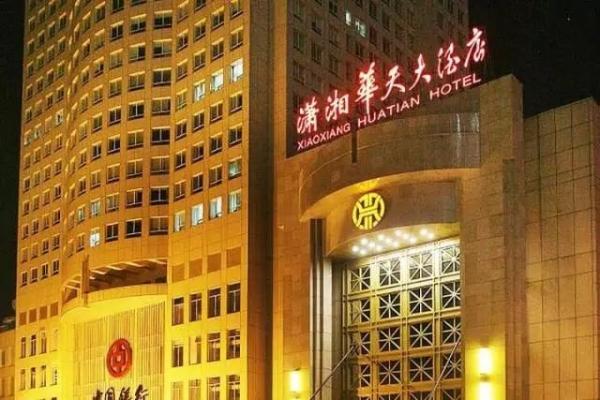 华天酒店:受地产拖累靠卖资产扭亏 转型艰难