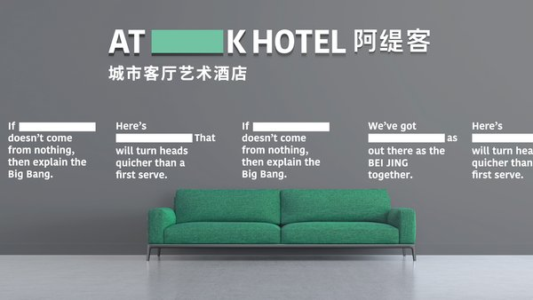 开元:推新品牌阿缇客,为千禧一代定义旅宿
