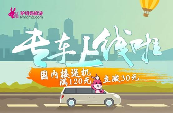 驴妈妈:国内用车频道上线 加速扩大交通业务