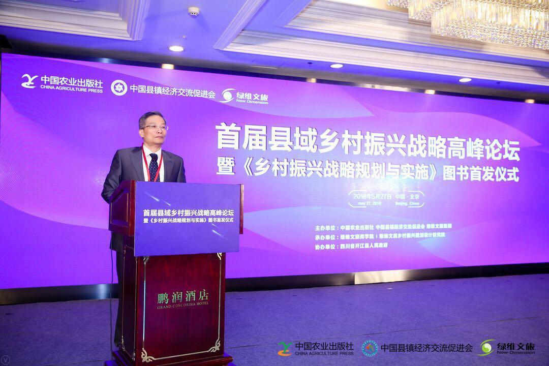 首届县域乡村振兴论坛:乡村振兴规划与实施