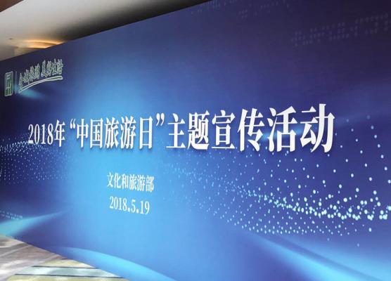 中国旅游日:筚路蓝缕 诗篇写不尽的远方镜像