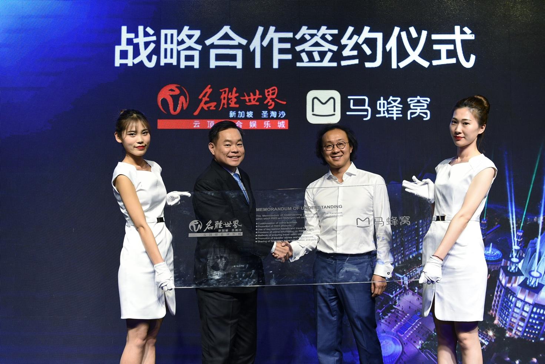 马蜂窝:与新加坡圣淘沙名胜世界达成战略合作