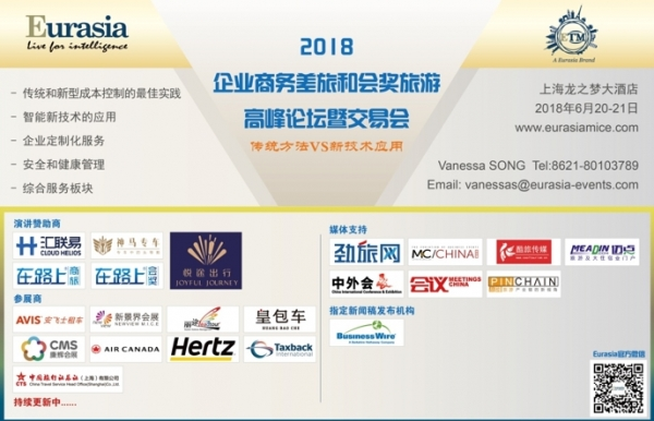 BT&MICE:2018年6月20至21日于上海召开
