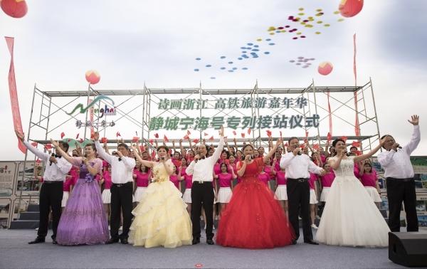 宁海:第八个旅游日,高铁旅游嘉年华首发式
