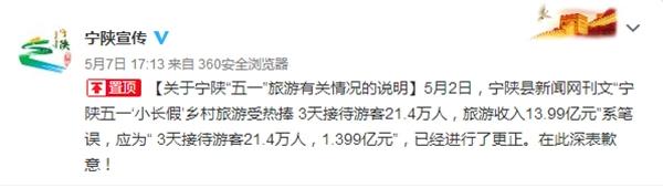 陕西:两县旅游收入被质疑 修正后差十倍