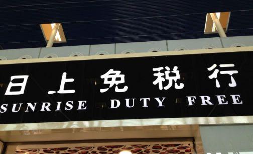 中国国旅:旗下中免公司收购日上上海获批