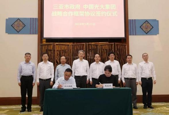 三亚:与光大集团签署战略合作框架协议
