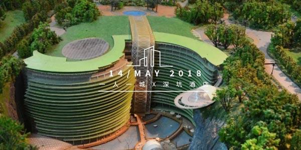 上海:佘山深坑酒店将会在5月30日试营业