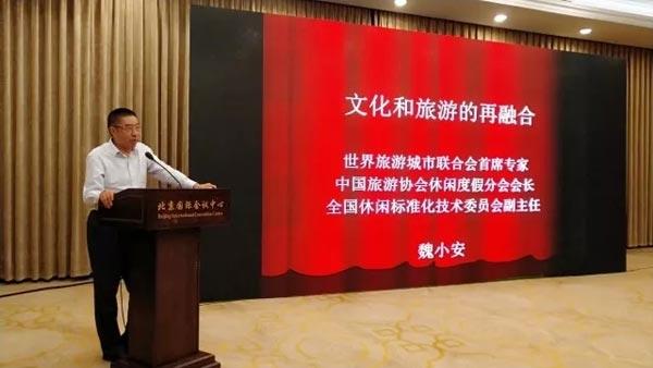 魏小安:文化和旅游的再融合发言提纲