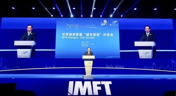 """世界旅游联盟:""""城市旅游""""对话会在郑州举办"""