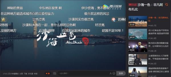 图4:腾讯视频《野心》栏目播出《非凡阿布扎比》