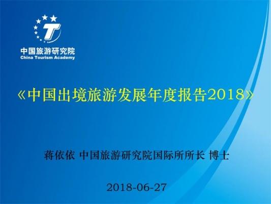 全文收藏:中国出境旅游发展年度报告2018