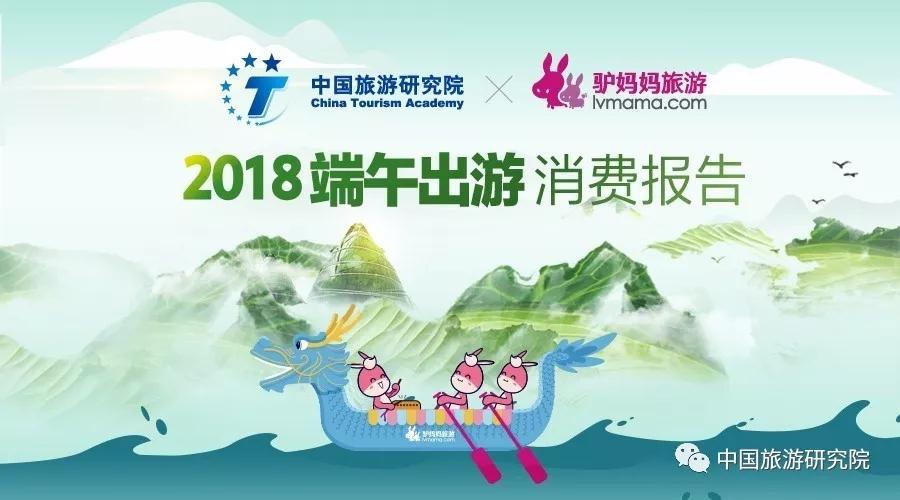 中国旅游研究院&驴妈妈:端午出游消费报告